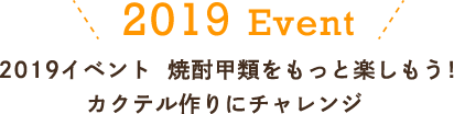 2019 Event