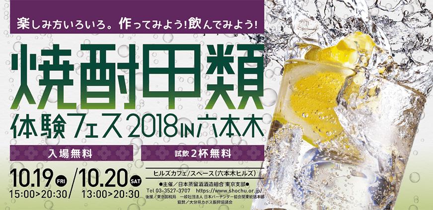 焼酎甲類体験フェスタ2016 in 六本木